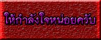 https://sites.google.com/a/esdc.go.th/sookhanan/home/123.png